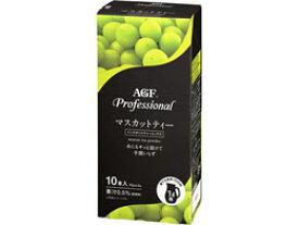 味の素AGF/「AGFプロフェッショナル」 マスカットティー1L用×10本