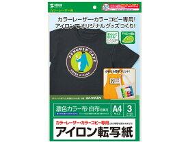サンワサプライ/カラーレーザー用アイロン転写紙 A4/LBP-TPRCLN