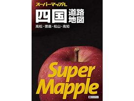 昭文社/スーパーマップル 四国道路地図/9784398632654