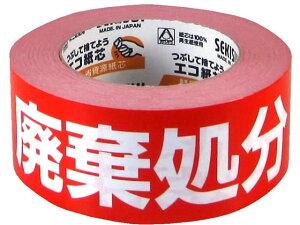セキスイ/クラフト荷札テープ「廃棄処分」/KNT03H