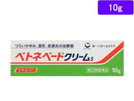 【第(2)類医薬品】薬)第一三共ヘルスケア/ベトネベートクリーム S 10g