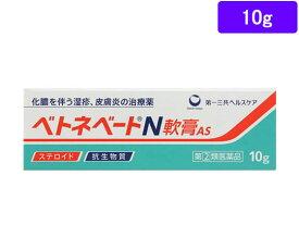 【第(2)類医薬品】薬)第一三共ヘルスケア/ベトネベートN軟膏AS 10g