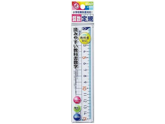 クツワ/算数定規 15cm/HS15A
