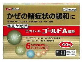 【第(2)類医薬品】薬)米田薬品工業/ビタトレール ゴールドA微粒 44包