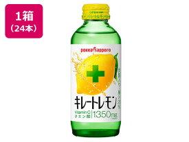 ポッカサッポロ/キレートレモン 155mlビン 6本パック×4セット/GX93