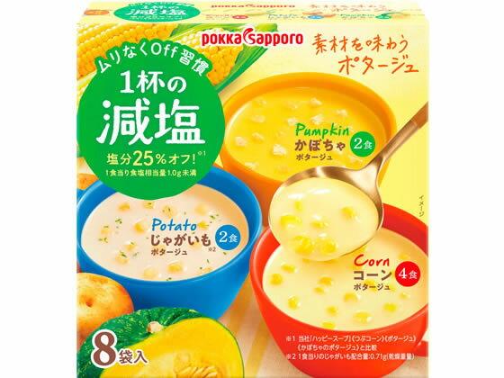 ポッカサッポロ/1杯の減塩 洋風ポタージュアソート 8袋入