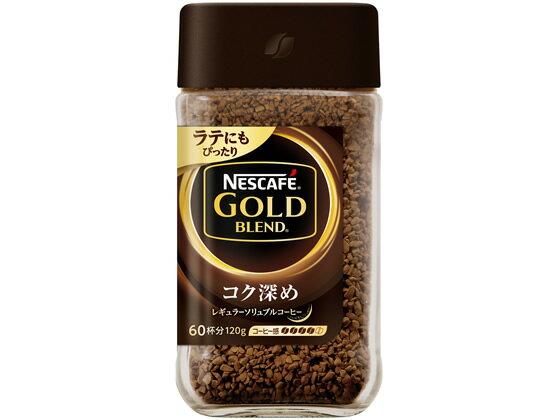 ネスレ/ネスカフェ ゴールドブレンドコク深め 瓶 120g