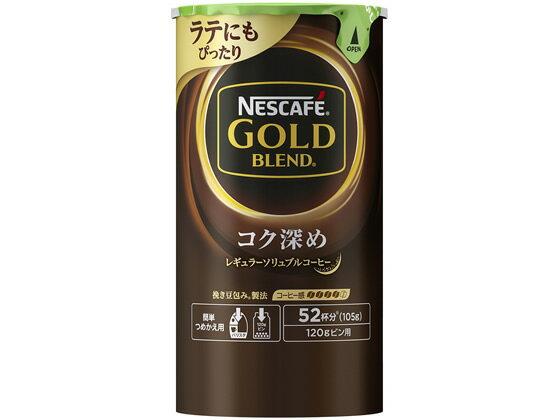 ネスレ/ネスカフェ ゴールドブレンドコク深め エコ&システムパック 105g