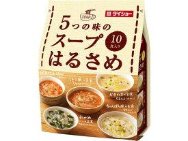ダイショー/5つの味のスープはるさめ 10食
