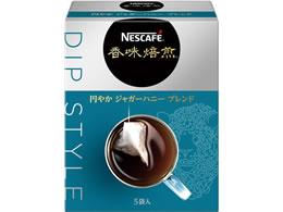 ネスレ日本/ネスカフェ 香味焙煎 円やかジャガーハニーDip Style 5P