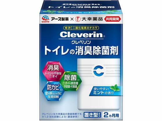アース製薬/クレベリン トイレの消臭除菌剤 ミントの香り