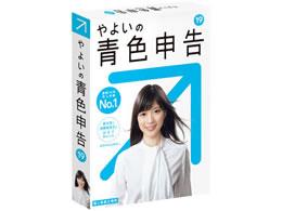弥生/やよいの青色申告19新元号・消費税改正/YUAM0001