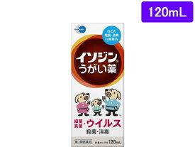 【第3類医薬品】薬)シオノギ/イソジン うがい薬 120mL