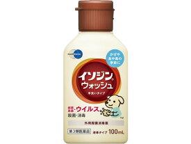 【第3類医薬品】薬)シオノギ/イソジン ウォッシュ 100mL