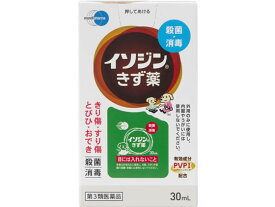 【第3類医薬品】薬)シオノギ/イソジン きず薬 30mL