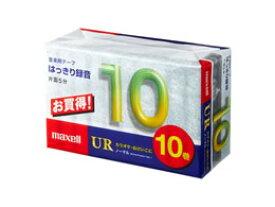マクセル/カセットテープUR 10分 10巻/UR-10M.10P