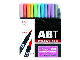 トンボ鉛筆/デュアルブラッシュペン ABT 12色パステル/AB-T12CPA