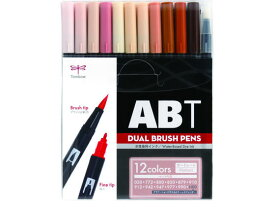 トンボ鉛筆/デュアルブラッシュペン ABT 12色ポートレイト/AB-T12CPO