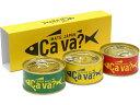 岩手県産/サヴァ缶 3種アソートスリーブ入 170g×3缶