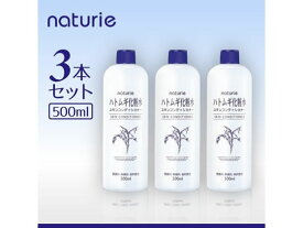 イミュ/ナチュリエ スキンコンディショナー ハトムギ化粧水 500ml×3本