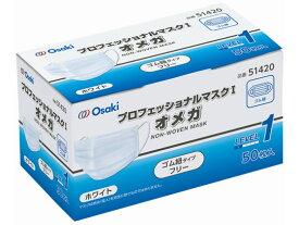 オオサキメディカル/プロフェッショナルマスクオメガ ホワイト フリー 50枚/51420