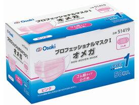 オオサキメディカル/プロフェッショナルマスクオメガ ピンク S 50枚/51419