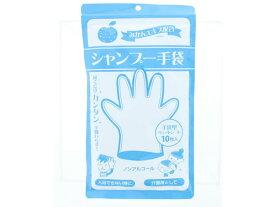 本田洋行/シャンプー手袋 1パック(10枚入)