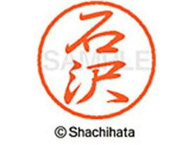 シヤチハタ/ブラック8 XL-8(石沢)/XL-8-0199