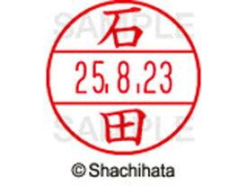 シヤチハタ/データーネームEX15号 印面 石田/XGL-15M-0201