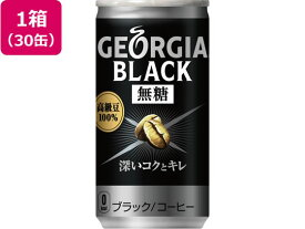 コカ・コーラ/ジョージア ディープブラック 185g×30缶