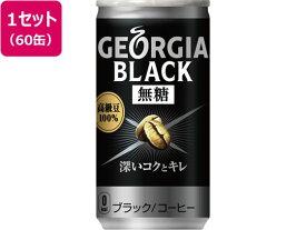 コカ・コーラ/ジョージア ディープブラック 185g×60缶