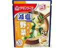 アマノフーズ/減塩うちのおみそ汁 野菜5食
