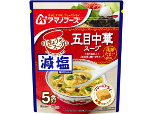 アマノフーズ/減塩きょうのスープ 五目中華スープ5食