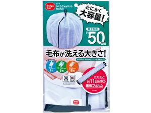 ダイヤ/ふくらむ洗濯ネット 特大50/57234