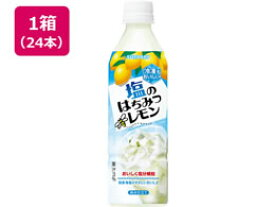 サントリー/塩のはちみつレモン(冷凍兼用) 490ml×24本/FHS5L