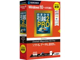 ソースネクスト/おまかせ引越 Pro 2/185550
