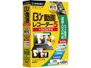 ソースネクスト/Bs 動画レコーダー 5+DVDビデオ /262130
