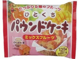 ブルボン/ひとくちパウンドケーキミックスフルーツ 135g/33201