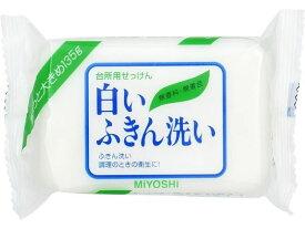 ミヨシ石鹸/白いふきん洗い 135g