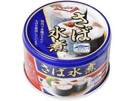 極洋/さば水煮 (国産) 145g