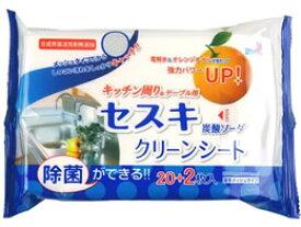 友和/セスキ炭酸ソーダ クリーンシート キッチン 20+2枚/296854