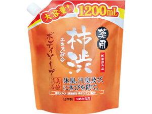 薬用柿渋 ボディソープ 1200ml 詰め替え用