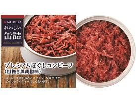 明治屋/おいしい缶詰 プレミアムほぐしコンビーフ粗挽黒胡椒味