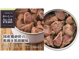 明治屋/おいしい缶詰 国産鶏砂肝の粗挽き黒胡椒味
