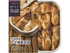 明治屋/おいしい缶詰 広島県産かき燻製油漬