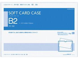 コクヨ/ソフトカードケース 軟質 B2 20個/クケ-52