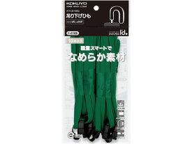 コクヨ/名札用 吊下ひも アイドプラス 緑 10本/ナフ-L6-10NG