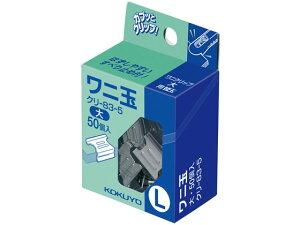 【お取り寄せ】コクヨ/ワニ玉 大 50個 約60枚用 10個/クリ-83-5