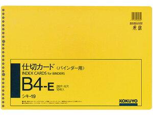 【お取り寄せ】コクヨ/仕切カード バインダー用 26穴 B4 10枚入 5冊/シキ-19N
