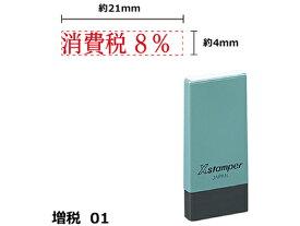 シヤチハタ/Xスタンパー増税1 4×21mm角 消費税8% 赤/NK6R